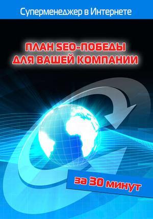 БЯЛЫК Л., Мельников И. План SEO-победы для вашей компании