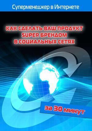 БЯЛЫК Л., Мельников И. Как сделать ваш продукт Super брендом в социальных сетях