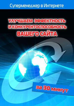 БЯЛЫК Л., Мельников И. Улучшаем эффектность и конкурентоспособность вашего сайта