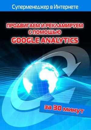 БЯЛЫК Л., Мельников И. Продвигаем и рекламируем с помощью Google Analytics