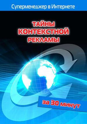 БЯЛЫК Л., Мельников И. Тайны контекстной рекламы