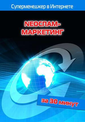 БЯЛЫК Л., Мельников И. NEOСПАМ-маркетинг