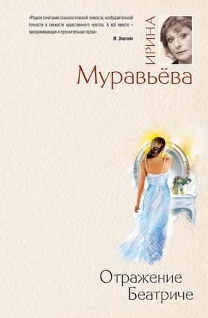МУРАВЬЕВА И. Отражение Беатриче