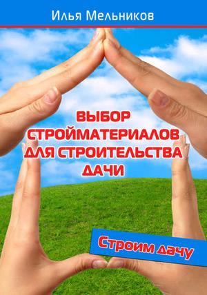Мельников И. Выбор стройматериалов для строительства дачи