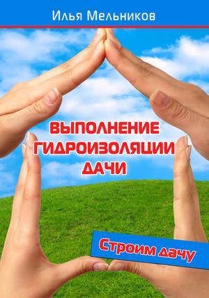 Мельников И. Выполнение гидроизоляции дачи