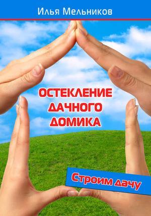 Мельников И. Остекление дачного домика