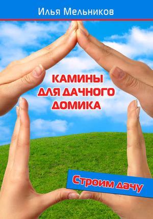 Мельников И. Камины для дачного домика