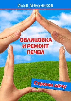 Мельников И. Облицовка и ремонт печей