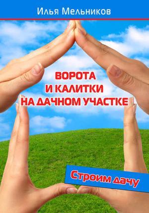 Мельников И. Ворота и калитки на дачном участке