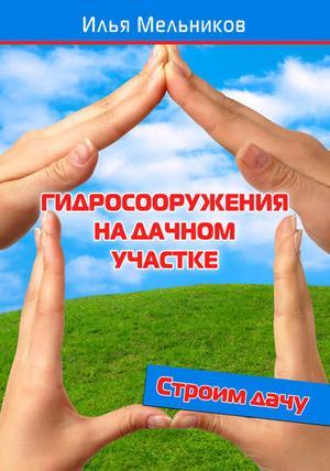 Мельников И. Гидросооружения на дачном участке
