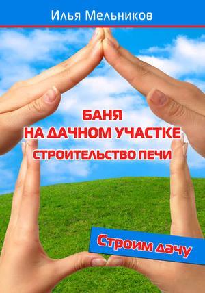Мельников И. Баня на дачном участке – строительство печи