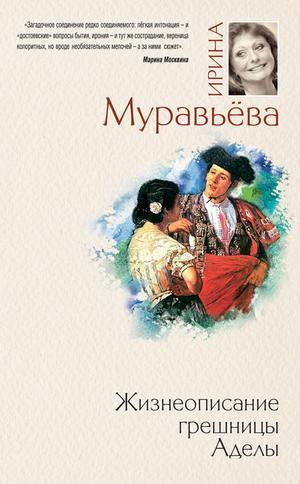 МУРАВЬЕВА И. Жизнеописание грешницы Аделы (сборник)