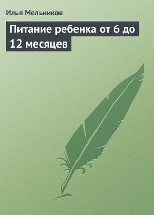 Мельников И. Питание ребенка от 6 до 12 месяцев