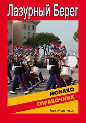 Мельников И. Справочник по Монако