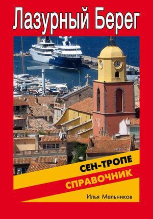 Мельников И. Справочник по Сен-Тропе