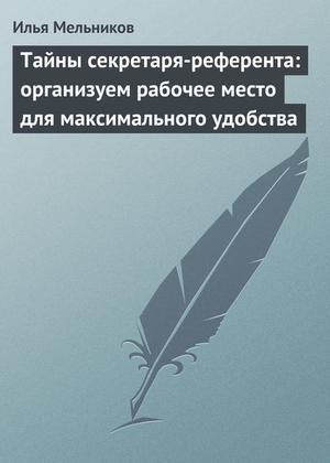 Мельников И. Тайны секретаря-референта: организуем рабочее место для максимального удобства