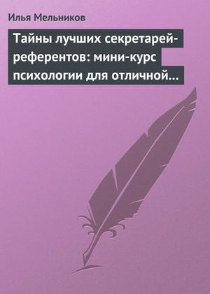 Мельников И. Тайны лучших секретарей-референтов: мини-курс психологии для отличной работы