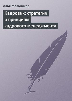 Мельников И. Кадровик: стратегии и принципы кадрового менеджмента