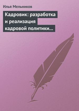Мельников И. Кадровик: разработка и реализация кадровой политики организации
