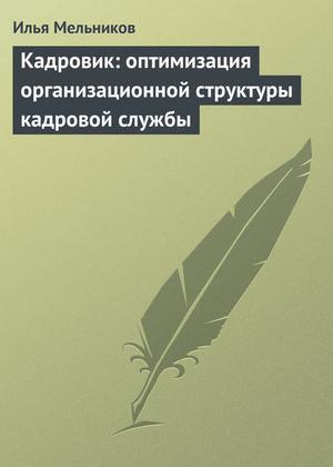 Мельников И. Кадровик: оптимизация организационной структуры кадровой службы