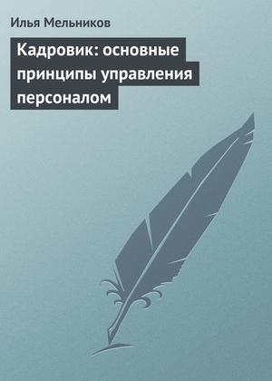 Мельников И. Кадровик: основные принципы управления персоналом