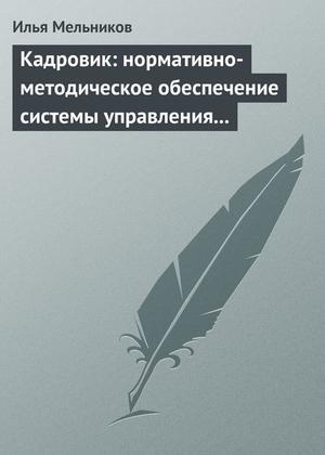 Мельников И. Кадровик: нормативно-методическое обеспечение системы управления персоналом