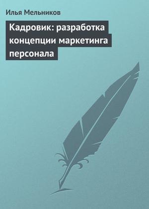 Мельников И. Кадровик: разработка концепции маркетинга персонала