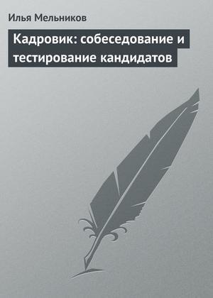 Мельников И. Кадровик: собеседование и тестирование кандидатов