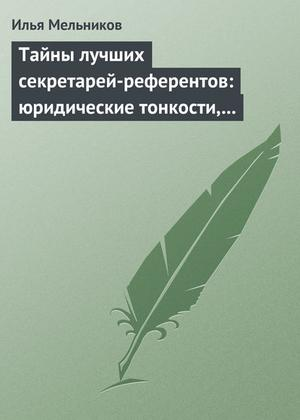 Мельников И. Тайны лучших секретарей-референтов: юридические тонкости, помогающие в работе