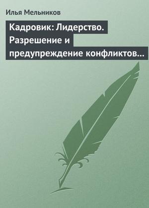 Мельников И. Кадровик: Лидерство. Разрешение и предупреждение конфликтов в коллективе