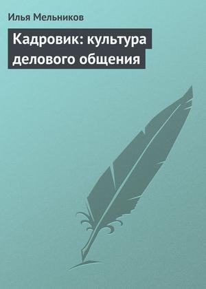 Мельников И. Кадровик: культура делового общения