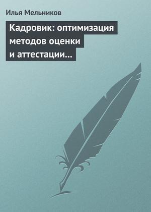 Мельников И. Кадровик: оптимизация методов оценки и аттестации персонала