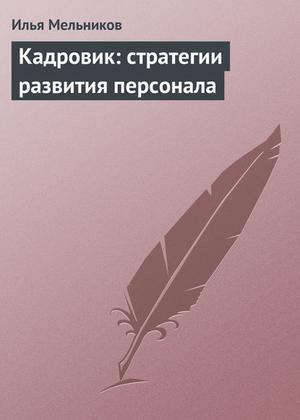 Мельников И. Кадровик: стратегии развития персонала