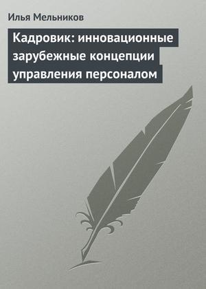 Мельников И. Кадровик: инновационные зарубежные концепции управления персоналом