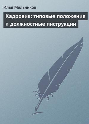 Мельников И. Кадровик: типовые положения и должностные инструкции