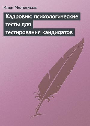 Мельников И. Кадровик: психологические тесты для тестирования кандидатов