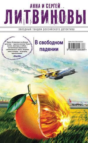 Литвиновы А. В свободном падении