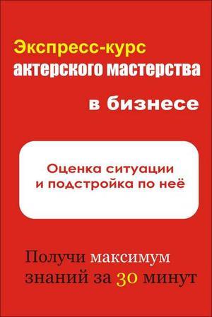 Мельников И. Оценка ситуации и подстройка под неё