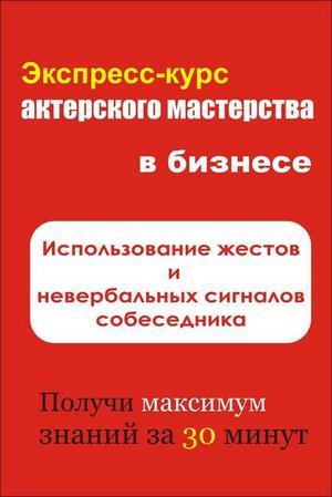 Мельников И. Использование жестов и невербальных сигналов собеседника