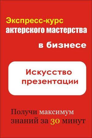 Мельников И. Искусство презентации