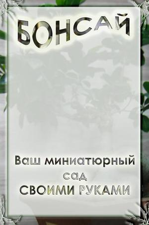 Мельников И. Ваш миниатюрный сад своими руками