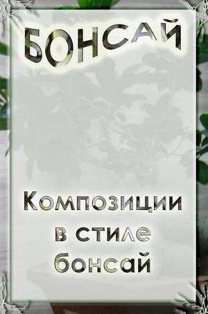 Мельников И. Композиции в стиле бонсай