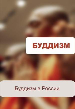 Мельников И. Буддизм в России