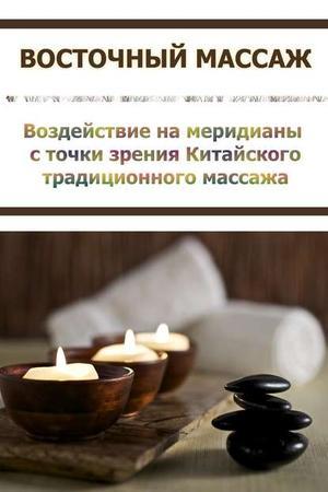 Мельников И. Воздействие на меридианы с точки зрения Китаского традиционного массажа