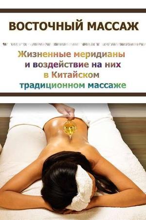 Мельников И. Китайский массаж. Традиционные методы воздействия на отдельные участки тела