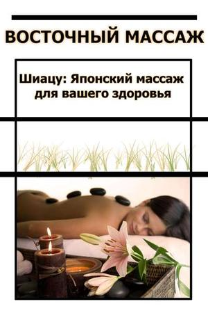 Мельников И. Шиацу Японский массаж для вашего здоровья