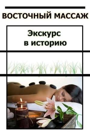Мельников И. Восточный массаж. Экскурс в историю