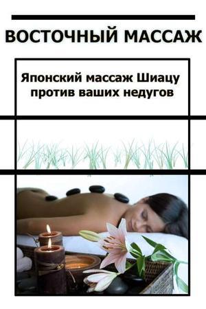 Мельников И. Японский массаж Шиацу против ваших недугов