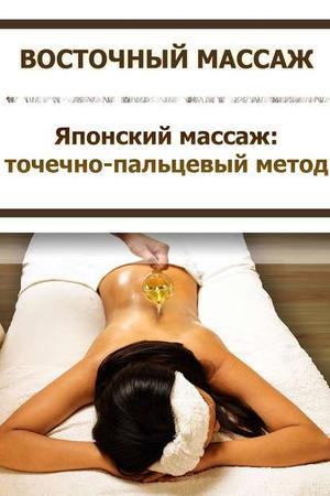 Мельников И. Японский массаж: точечно-пальцевый метод