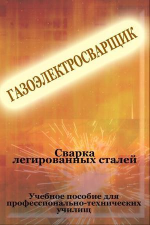 Мельников И. Cварка легированных сталей